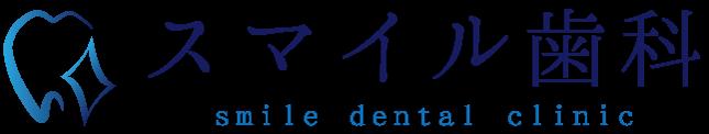 スマイル歯科クリニック|岩槻駅徒歩1分の歯科